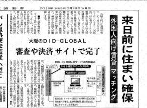 Nikkei newspaper
