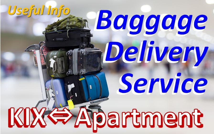 手荷物配達サービス