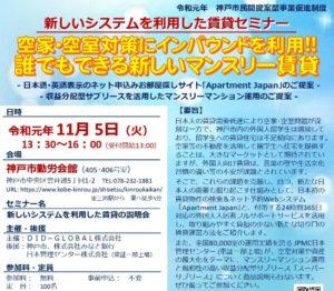 神戸市セミナー