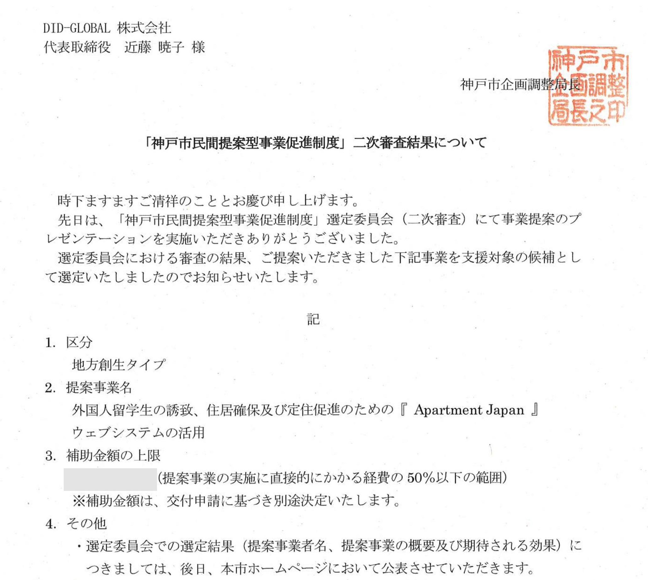 神戸市民間提案型事業促進制度 Apartment Japan