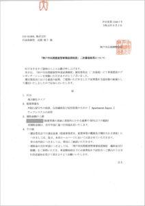 神戸市民間提案型事業促進制度