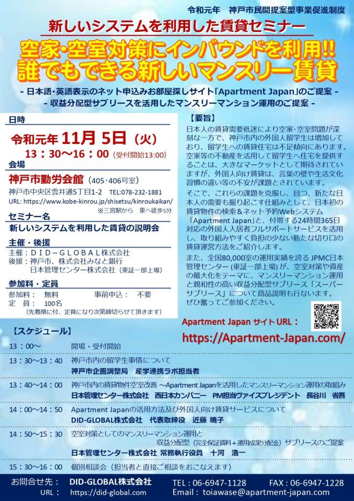 神戸市 セミナー