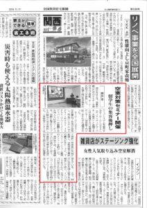 賃貸住宅新聞セミナー記事