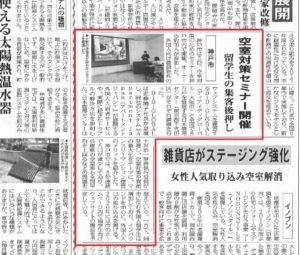 賃貸住宅新聞2019/11/11