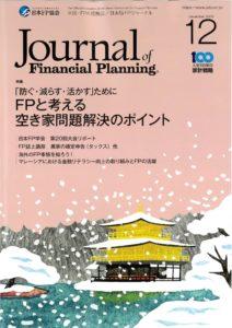 201912FPJournal1
