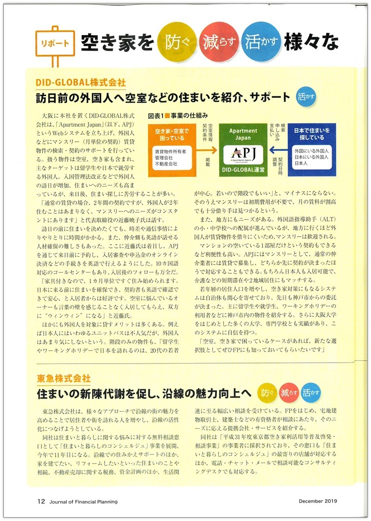 FPジャーナル2019年12月号掲載記事