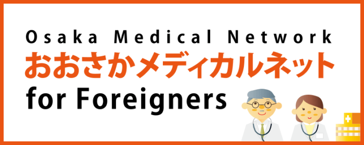 OsakaMedicalNetworkForForeigners