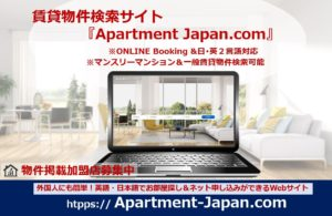 Apartment-Japan.com