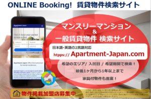Apartmen-Japan.com