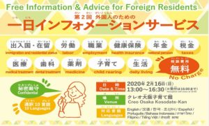Free Information &Advice for Foreigner Residents