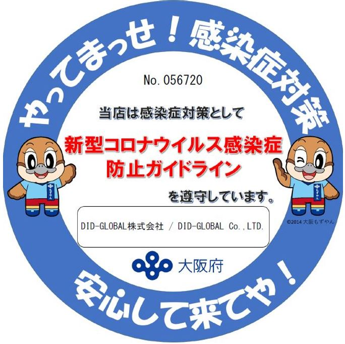 Safety Sticker against COVID-19
