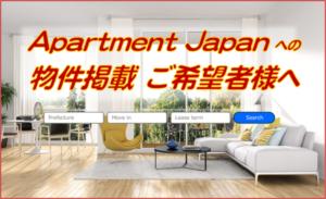 Apartment Japan物件掲載希望者様へ