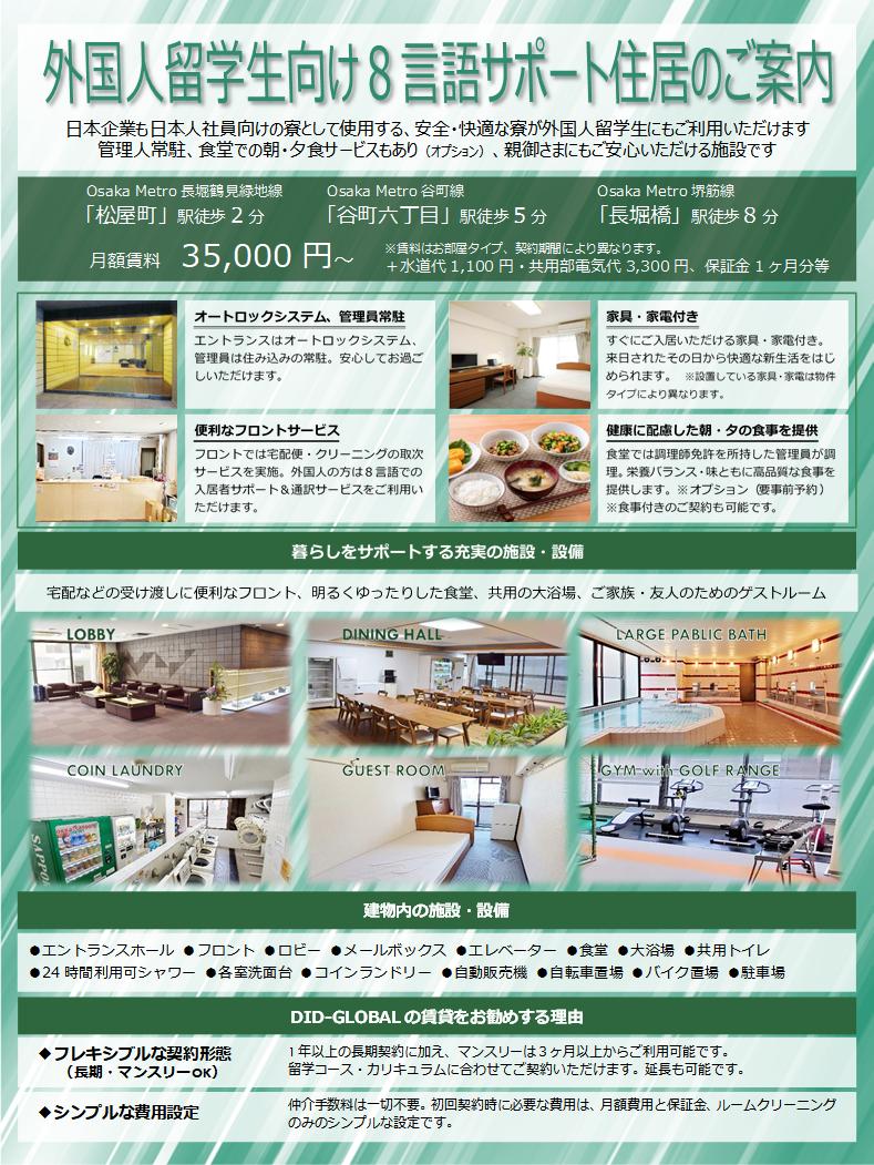 8つの言語をサポートする外国人のための寮。 日本企業が従業員寮に利用している安全で快適な宿泊施設は、留学生も利用できます。 常駐管理人とオプションの食事サービスを利用できます。 安全な環境。 セキュリティエントランス、常駐管理人、家具付きの部屋、便利なレセプションサービス、オプションの健康に優しいおいしい食事。 便利なレセプションサービス、明るく広々としたダイニングホール、大浴場、そして訪問者のためのゲストルーム。 ロビー、ダイニングホール、大規模な公共バス、コインランドリー、客室、ゴルフ場のあるジム、エントランスホール、レセプション、ロビー、メールボックス、エレベーター、ダイニングルーム、大規模な公共バス、共有トイレ、24時間シャワールーム、専用洗面台、コインコインランドリー、自動販売機、マッサージチェア、自転車/オートバイ/駐車場。 ◆柔軟な契約スタイル(長期および月次の両方でOK)。 1年以上の長期契約だけでなく、3ヶ月以上の短期契約もご用意しておりますので、学習コースに合わせてお選びいただけます。 、◆シンプルな価格設定。 仲介手数料は必要ありません。 契約費用が月額料金、敷金、部屋掃除料のみであるなどの簡単な価格設定。