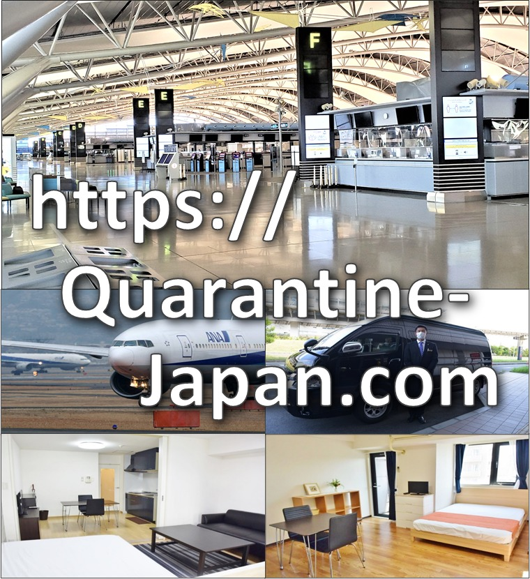 quarantin-japan.com-image